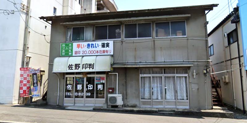 佐野印判店