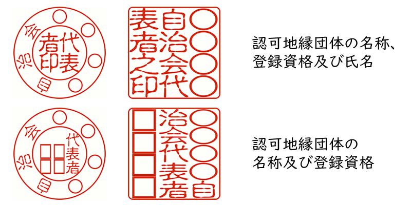 自治会の印鑑の例
