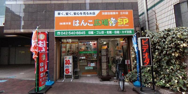 はんこ広場 立川店