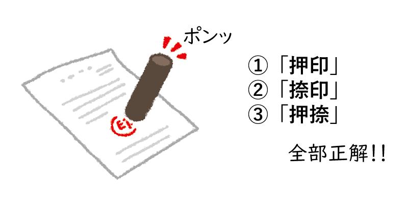 押印と捺印の違い
