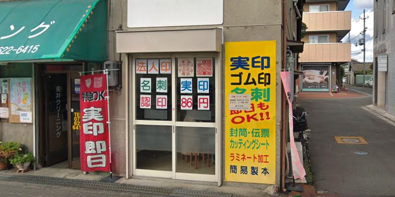 ハンコ印刷スピード卸売センター 茨木店