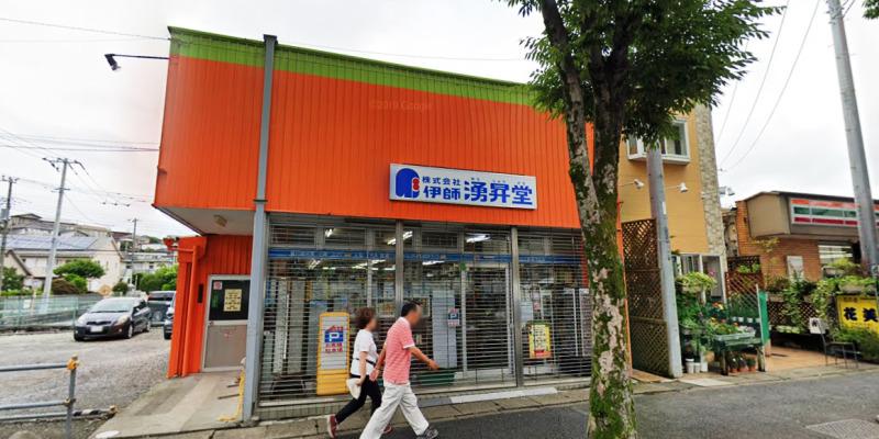株式会社伊師湧昇堂