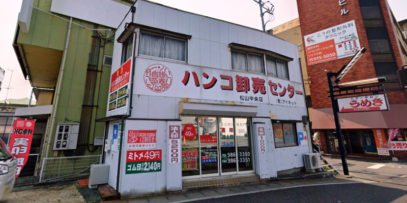 ハンコ卸売センター 松山中央店
