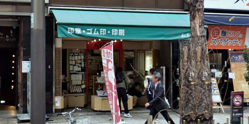 松島清光堂