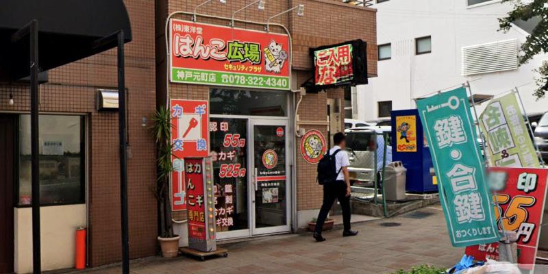 はんこ広場神戸元町店