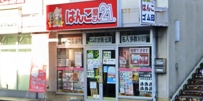 はんこ屋さん21若江南店