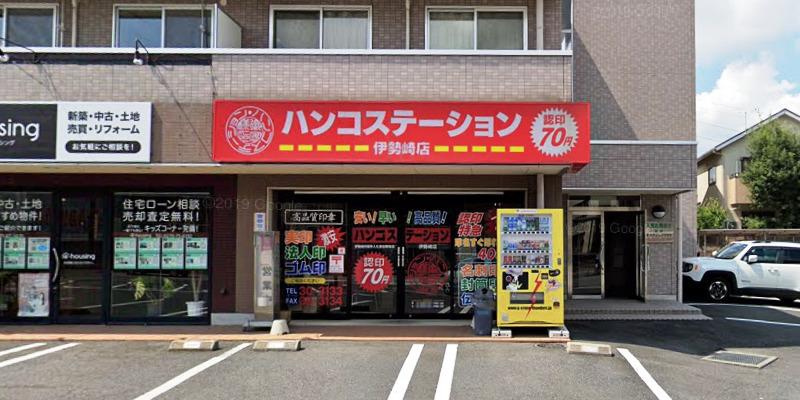 ハンコステーション伊勢崎店