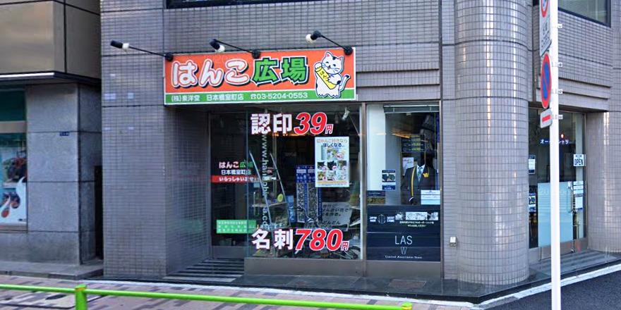 はんこ広場 日本橋室町店