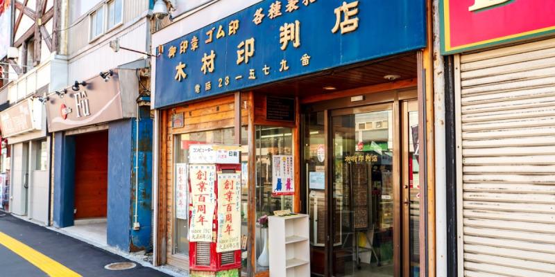 木村印判店