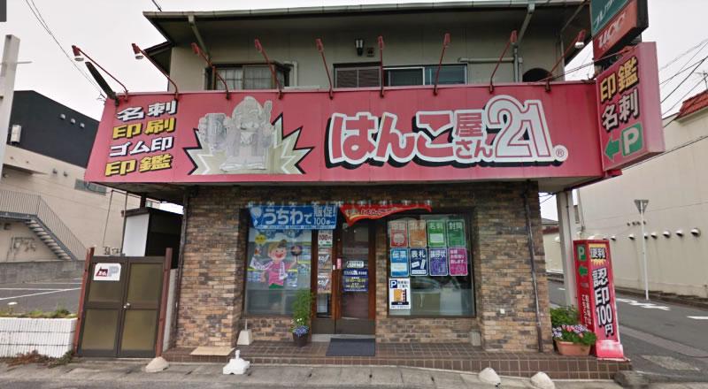 はんこ屋さん21東古松店