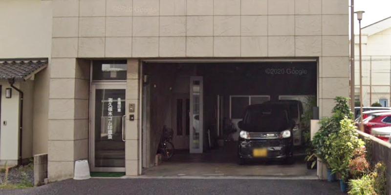 久保木ゴム印商会