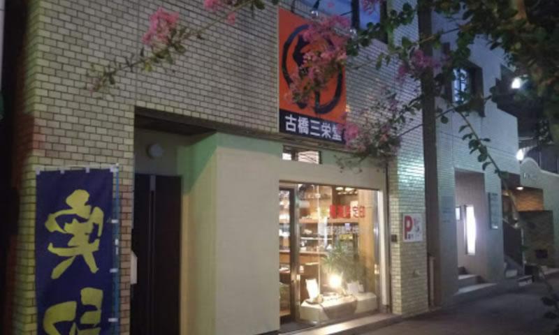 はんの古橋三栄堂