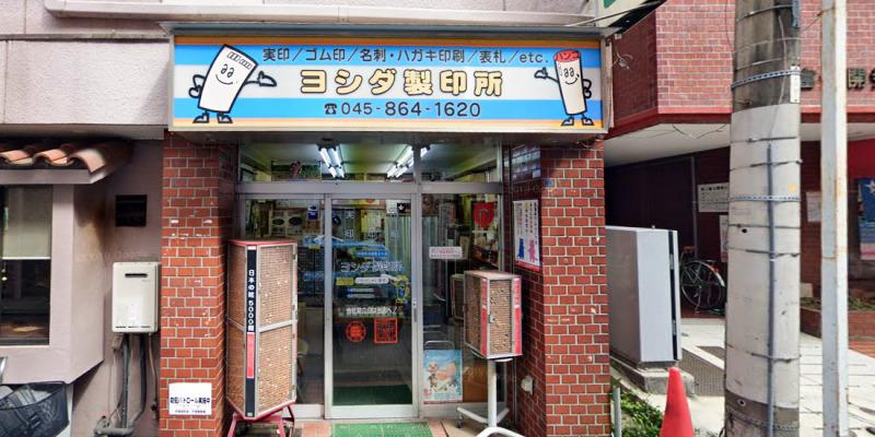 ヨシダ製印所