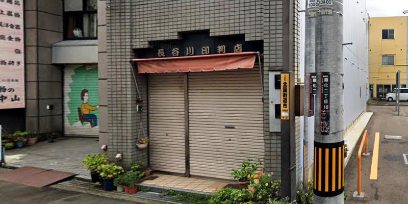 長谷川印判店