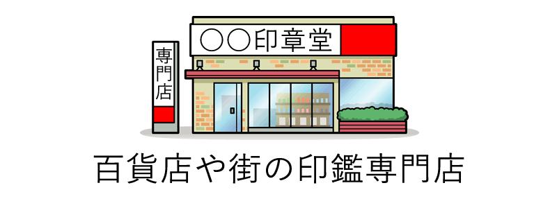 街の印鑑専門店