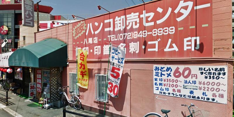 ハンコ卸売センター 八尾店