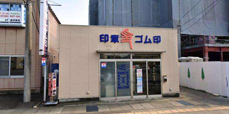 中村太信堂