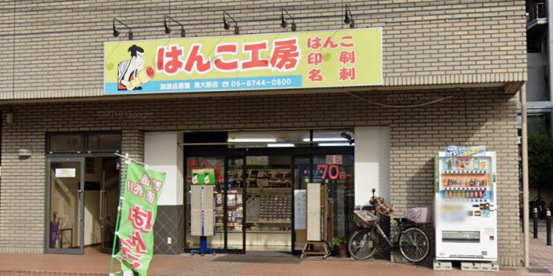 はんこ工房東大阪店