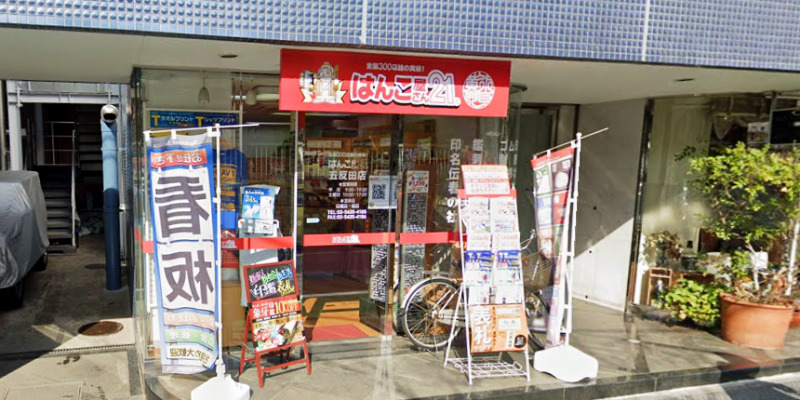 はんこ屋さん21五反田店