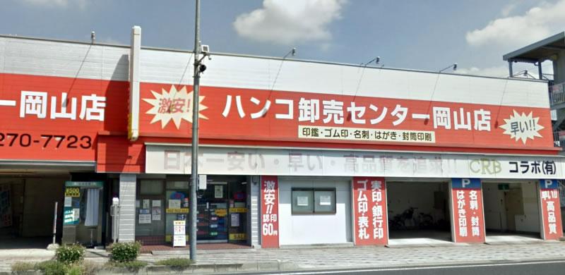 ハンコ卸売センター 岡山店