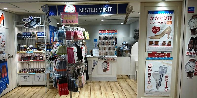 ミスターミニット キラリナ京王吉祥寺店