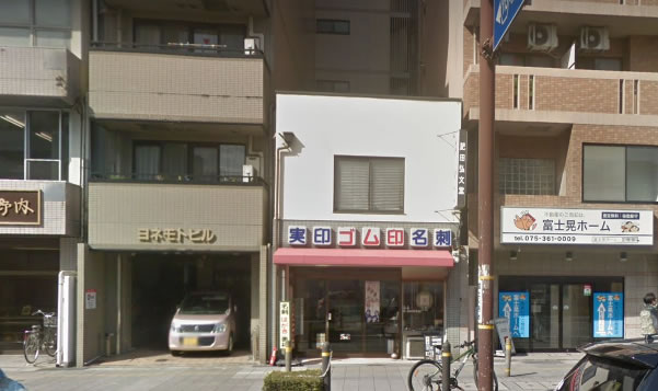 肥田弘文堂