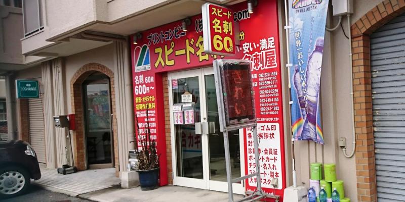 名刺屋 草津店