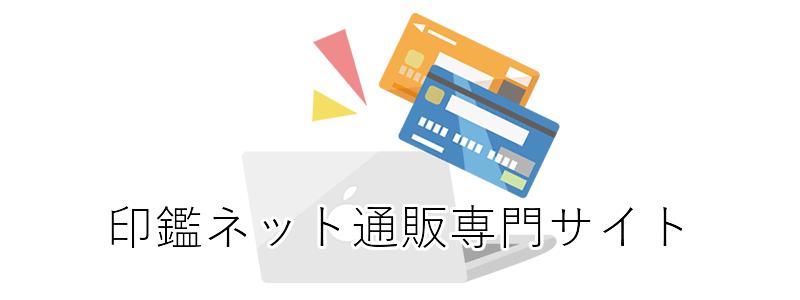 印鑑ネット通販専門サイト