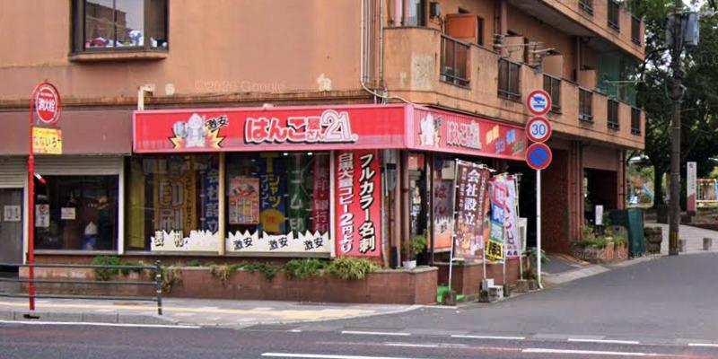 はんこ屋さん21 鹿児島平之町店