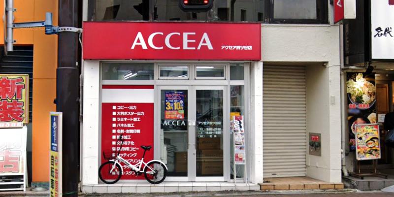 アクセア四ツ谷店