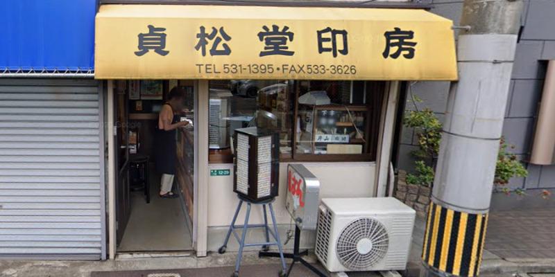 貞松堂印房