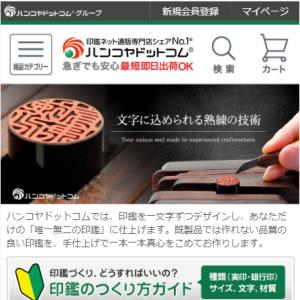 ハンコヤドットコム公式サイト