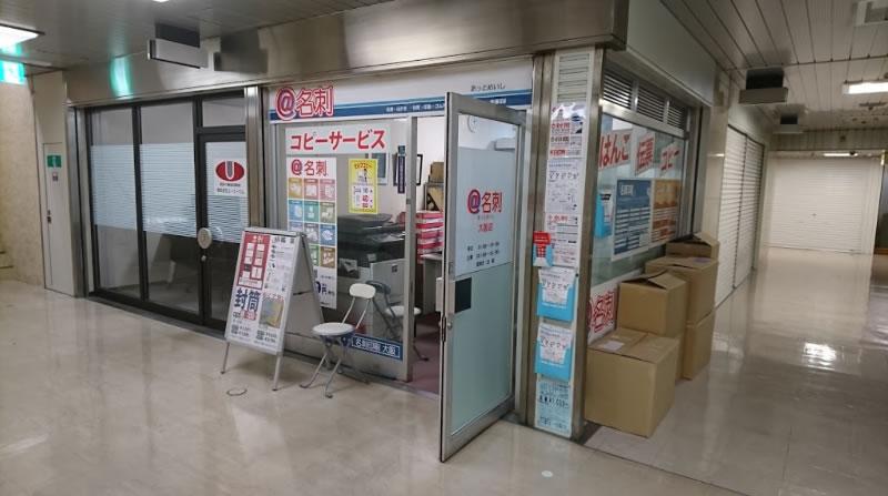 あっとめいし大阪店