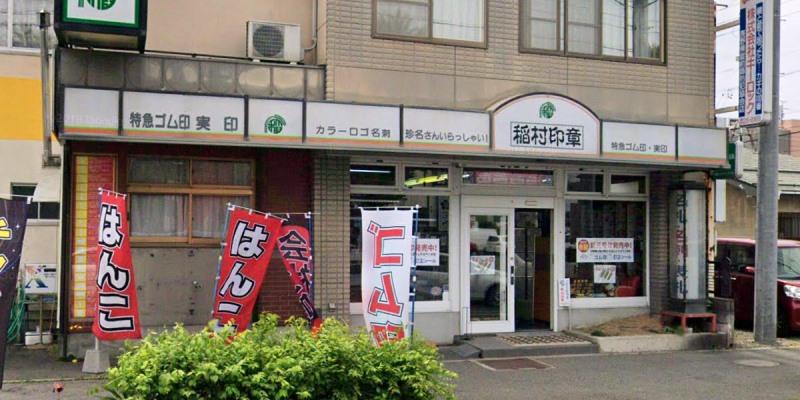 稲村印章 南松本店