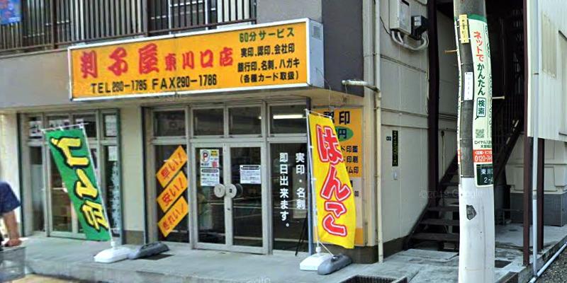 判子屋東川口店