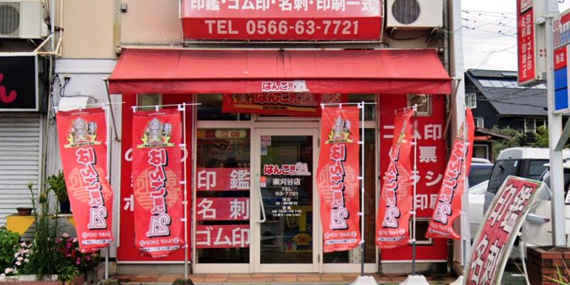 はんこ屋さん21 東刈谷店