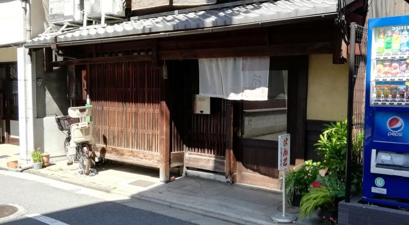京都印章堂
