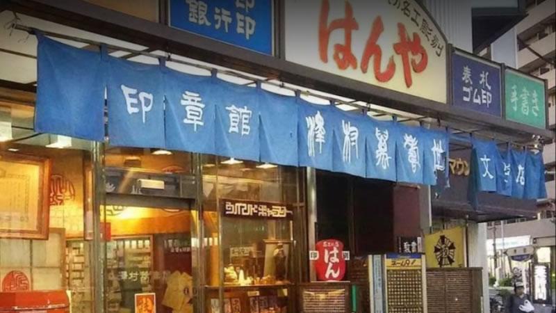 澤村萬壽堂