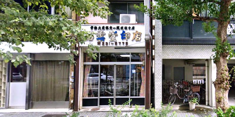 昭雲堂印店