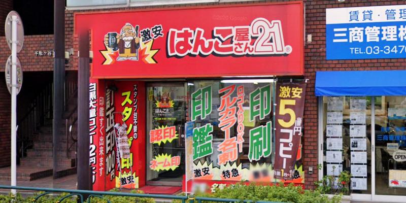 はんこ屋さん21千駄ヶ谷3丁目店