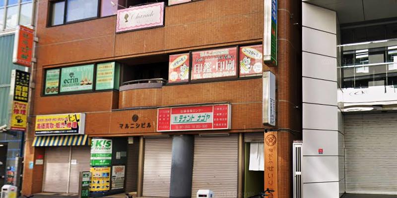 はんこ広場 栄店