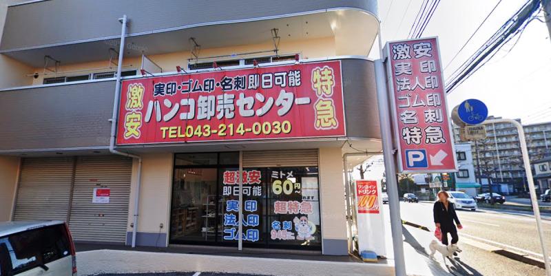 ハンコ卸売センター千葉高品店