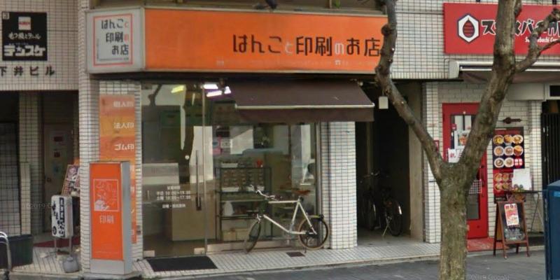 はんこと印刷のお店
