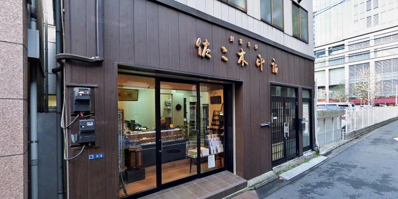 佐々木印店