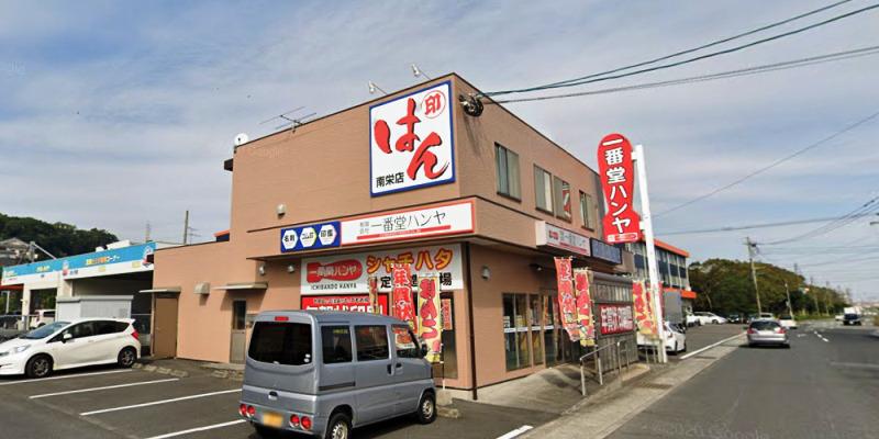 ハンコ卸売センター 鹿児島中央店
