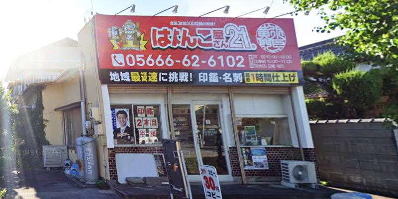 はんこ屋さん21 刈谷日高店