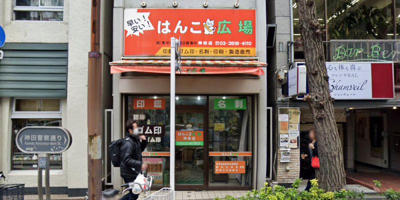 はんこ広場神田店