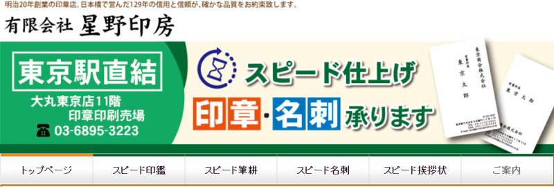 日本橋星野印房 印章印刷売り場