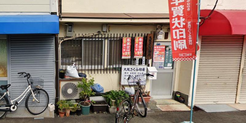 大阪さくら印房