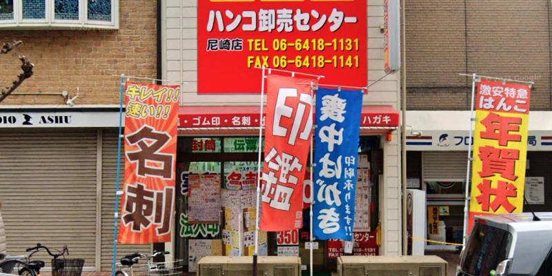 ハンコ卸売センター 尼崎店
